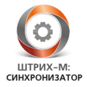 Штрих-М: Синхронизатор 5: Конфигурация «Штрих-М: Синхронизатор 5 до 10 касс (USB)» + 1С:Бух.8