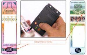 Детектор акцизных марок Ультрамаг А-14М