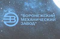 Воронежский механический завод эмблема